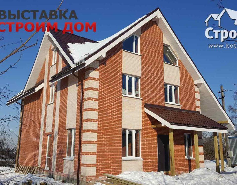 Выставка строим дом
