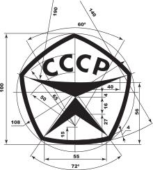 Знак качества ГОСТ СССР