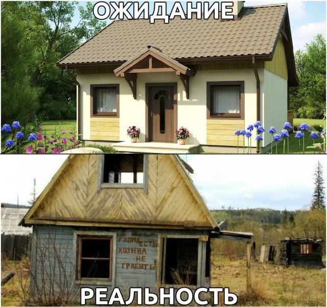 Построили загородный дом и заселились: ожидание vs реальность